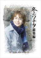 冬のソナタ 総集編 〜私のポラリスを探して〜Vol.2