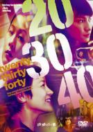 20 30 40の恋