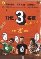佐藤隆太×岡田義徳×塚本高史 THE3名様 2005・秋は恋っしょ!