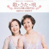 歌・うた・唄 〜あなたが選ぶBEST20〜