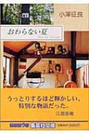 おわらない夏 集英社文庫