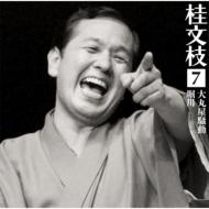 桂 文枝7 [大丸屋騒動][堀川]