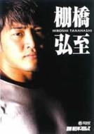 Sports/別冊新日本プロレス: 棚橋弘至