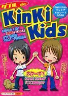 ダブル de KinKi Kids