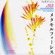西村 朗:メタモルフォーシス—西村 朗 室内交響曲集
