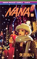NANA 13 りぼんマスコットコミックス・クッキー
