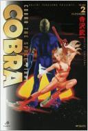 COBRA 2 MFコミックス