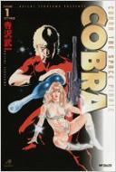 COBRA 1 MFコミックス