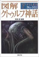 図解 クトゥルフ神話 F‐Files