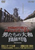 YAMATO浮上!ドキュメント・オブ・男たちの大和/YAMATO