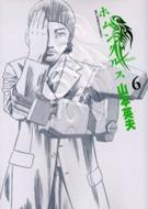 ホムンクルス 6 ビッグコミックス