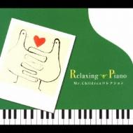 リラクシング・ピアノ〜ミスター・チルドレン・コレクション