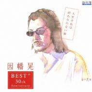 人生それは終わりのない旅 〜30周年記念ベストアルバム〜