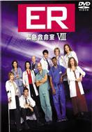 ワーナーTVシリーズ::ER 緊急救命室<エイト>セット1
