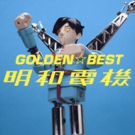 GOLDEN☆BEST 明和電機