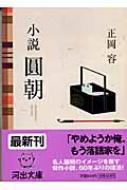小説圓朝 河出文庫