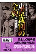 東京裁判の全貌 河出文庫