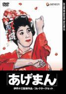 伊丹十三DVDコレクション::あげまん コレクターズセット