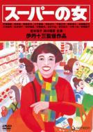Movie/スーパーの女