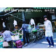 A GIRL LIKE YOU君になりたい。
