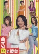 曲がり角の彼女 DVD-BOX