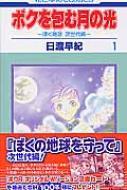 ボクを包む月の光 ぼく地球次世代編 第1巻 花とゆめコミックス