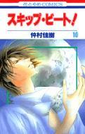 スキップ・ビート! 第10巻 花とゆめコミックス