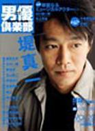 Magazine (Book)/男優倶楽部vol.20