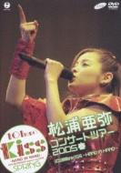 松浦亜弥コンサートツアー2005春 101回目のKISS -HAND IN HAND-