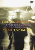 FEEL MIE SPECIAL 1993 愛する人へ 〜A MON COEUR〜