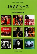 JAZZベース AN ENCYCLOPEDIA OF JAZZ BASSISTS A to Z