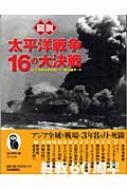 図説 太平洋戦争16の大決戦 ふくろうの本