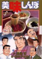 美味しんぼ 91 ビッグ・コミックス