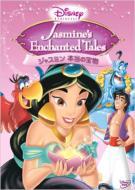 Disney/ディズニー プリンセス ジャスミン: 本当の宝物