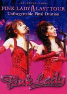 �������A���R���T�[�g Pink Lady Last Tour-Unforgettable Final Ovation