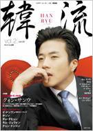 韓流 vol.2