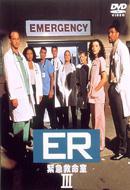ER 緊急救命室<サード>セット2