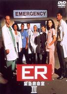 ワーナーTVシリーズ::ER 緊急救命室<サード>セット1