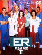 ER 緊急救命室<セカンド>セット2
