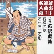蔵出し浪曲名人選1::石松代参/石松三十石船