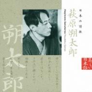 美しい日本語::日本の詩歌 萩原朔太郎