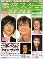 韓流スターSTYLE VOL.3 広済堂ベストムック