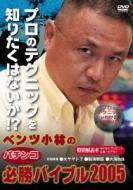 趣味 / 教養/ベンツ小林のパチンコ必勝バイブル2005