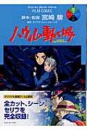 ハウルの動く城 4 アニメージュコミックススペシャル