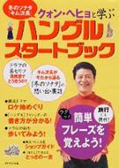 ハングルスタートブック 冬のソナタ「キム次長」クォン・ヘヒョと学ぶ