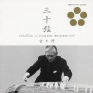 日本音楽の巨匠::三十弦