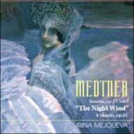 ピアノ・ソナタ『夜の風』、6つのおとぎ話 メジューエワ