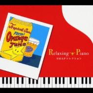 リラクシング・ピアノ〜スマップ・コレクション