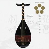 日本音楽の巨匠::琵琶劇唱-鶴田錦史の世界
