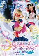 美少女戦士セーラームーン Act.ZERO セーラーV誕生!